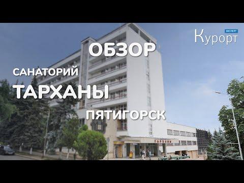 Обзор Санатория Тарханы - Пятигорск, Кавказские Минеральные Воды