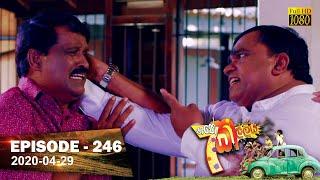 Hathe Kalliya | Episode 246 | 2020-04-29 Thumbnail