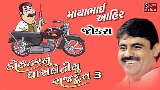 Mayabhai Ahir 2017 Full Gujarati Jokes Dayro Botad Live Programme - Part - 3