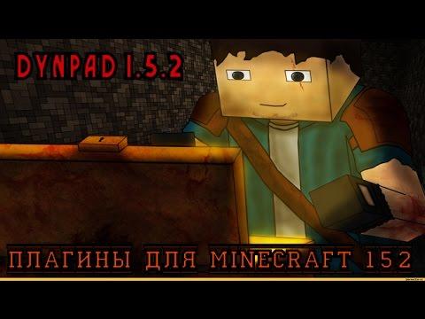 Скачать плагин dynpad для minecraft 1 8