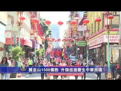 旧金山1500侨胞 升旗巡游庆生中华民国(双十国庆_升旗仪式)
