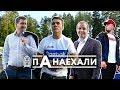 Тилэкс что до Навальном, Джарахове да Versus. Тарасов угнал машину? Гонки получай квадроциклах. пАнаехали #1