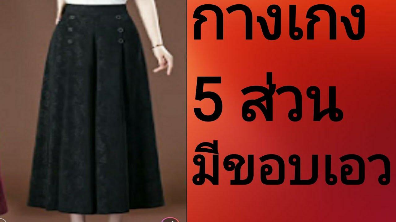 EP68สอนวิธีสร้างแพทเทิร์นกางเกง5ส่วนขาบาน(by niaju)