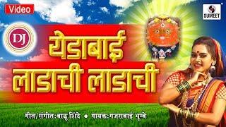 yedabai-ladachi-dj-marathi-song-sumeet-music