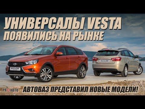 Lada Vesta SW и SW Cross. Продажи универсалов скоро начнутся