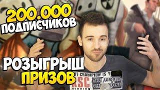 200.000 ПОДПИСЧИКОВ! - РОЗЫГРЫШ ПРИЗОВ!