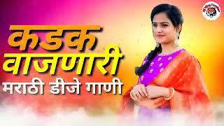कडक वाजणारी मराठी डीजे नॉनस्टॉप गाणी! मराठी नॉनस्टॉप डीजे, Nonstop Marathi Dj Songs 2021,Marathi Mix