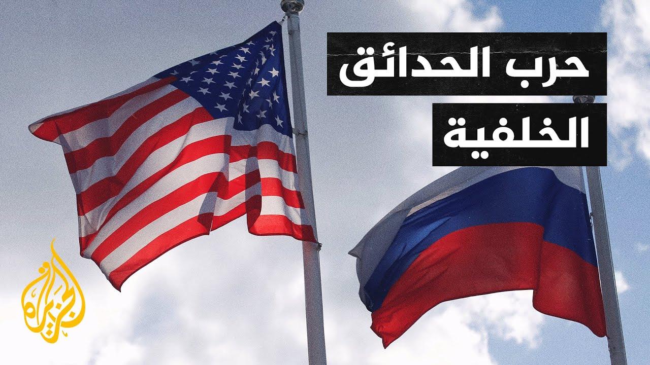 ما الذي تحمله سرعة وتفاصيل الرد الروسي على واشنطن؟  - نشر قبل 7 ساعة