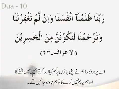 15 Quranic dua with urdu translation