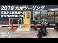 【Motovlog】#160 ハーレー ブレイクアウト【モトブログ】2019九州ツーリングDay4 天草から鹿児島待ち合わせはCSC