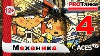 Механика World of Tanks - Маскировка ч.2 - Кусты / PROТанки