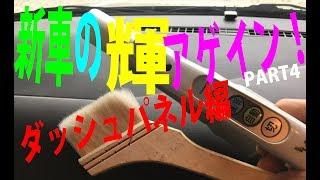 汚ーーい自動車内装も、筆一本でぴっかぴかw(゚o゚)w 筆でかきだそう砂ぼこり!
