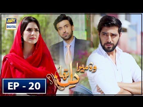 Woh Mera Dil Tha Episode 20 - 31st August  2018 - ARY Digital Drama