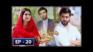 Woh Mera Dil Tha Episode 20 - 31st August  2018 - ARY Digital