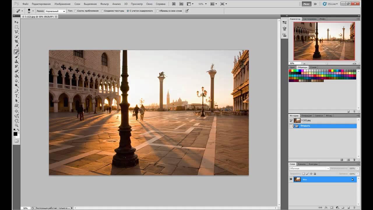 Уроки Photoshop CS5: Точечная восстанавливающая кисть