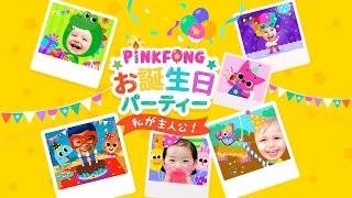 [App Trailer] PINKFONG!お誕生日パーティー
