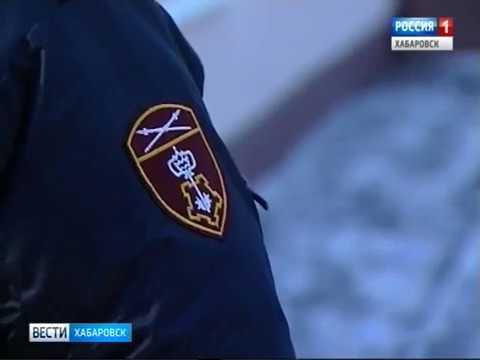Тревога в Хабаровске