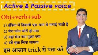 Active & passive voice trick|active & passive voice in hindi|easy trick for active & passive voice