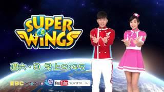 【有獎活動】立刻搜尋『SUPER WINGS酷玩派對』拿好禮!