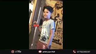 صوت طركاعه طفل يغني اغنيه اصيل هميم لو فكرت ونسيتك 2019
