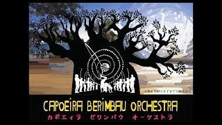 音楽の祭日2019 みんぱく/カポエィラ ビリンバウ オーケストラ Berimbau Orquestra