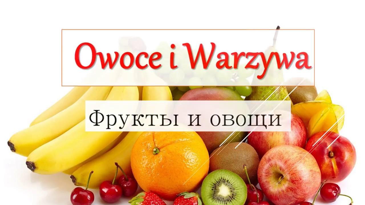 Польский. Тема: Фрукты и овощи (owoce i warzywa) - YouTube