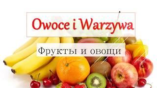 Польский. Тема: Фрукты и овощи (owoce i warzywa)