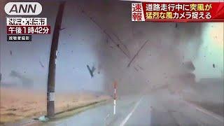 黒いかたまりが渦を巻き・・・走行中に突風 その瞬間(18/06/29) thumbnail