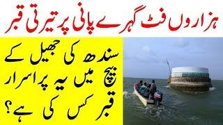Sindh Ki Jheel Ke Beech Mein Ye Purisrar Qabar Kis Ki ? Yellow