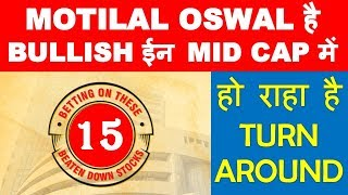 Motilal Oswal recommends best Mid cap shares to buy now | multibagger stocks 2019 India earn profit