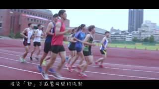 我動故我在|國立臺灣師範大學105級體育表演會「主題曲MV」