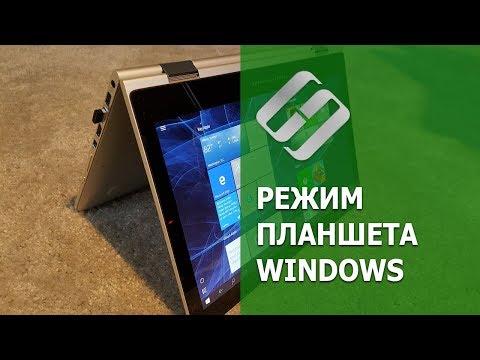 Как включить или выключить режим планшета Windows на ПК или ноутбуке и зачем он нужен 2019 💻🛠️