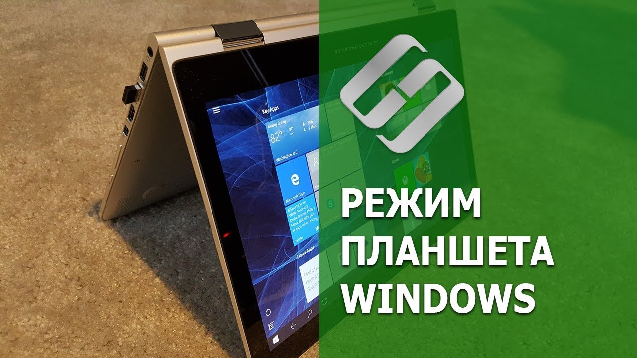 Как включить или выключить 🛠️ режим планшета Windows на ПК 💻 или ноутбуке и зачем он нужен в 2021