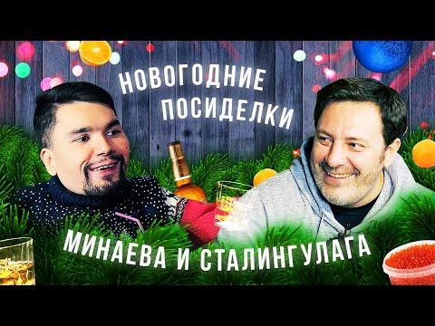 Сталингулаг в гостях у Минаева: итоги 2019 за стаканом виски