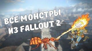 Монстры из Fallout 2