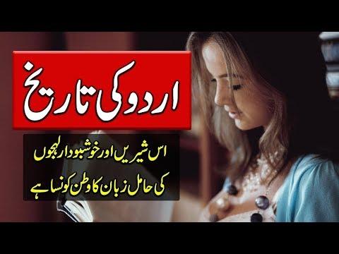 ||  History Of Urdu Language || Urdu ki History || #Ajeeb Dunya
