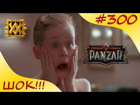 видео: panzar ep300 ШОК!!! Они попутали точку!!!