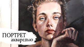 портрет девушки акварелью  watercolor portrait speedpaint