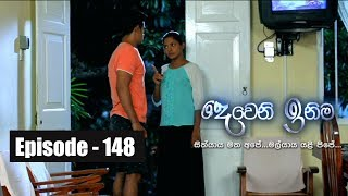 Deweni Inima |  Episode 148 30th August 2017 Thumbnail
