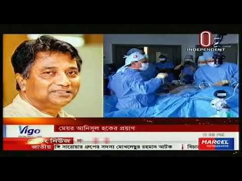 Today Bangla News ( Dhaka North City Corporation Mayor Anisul Haque Died ) 01 December 2017