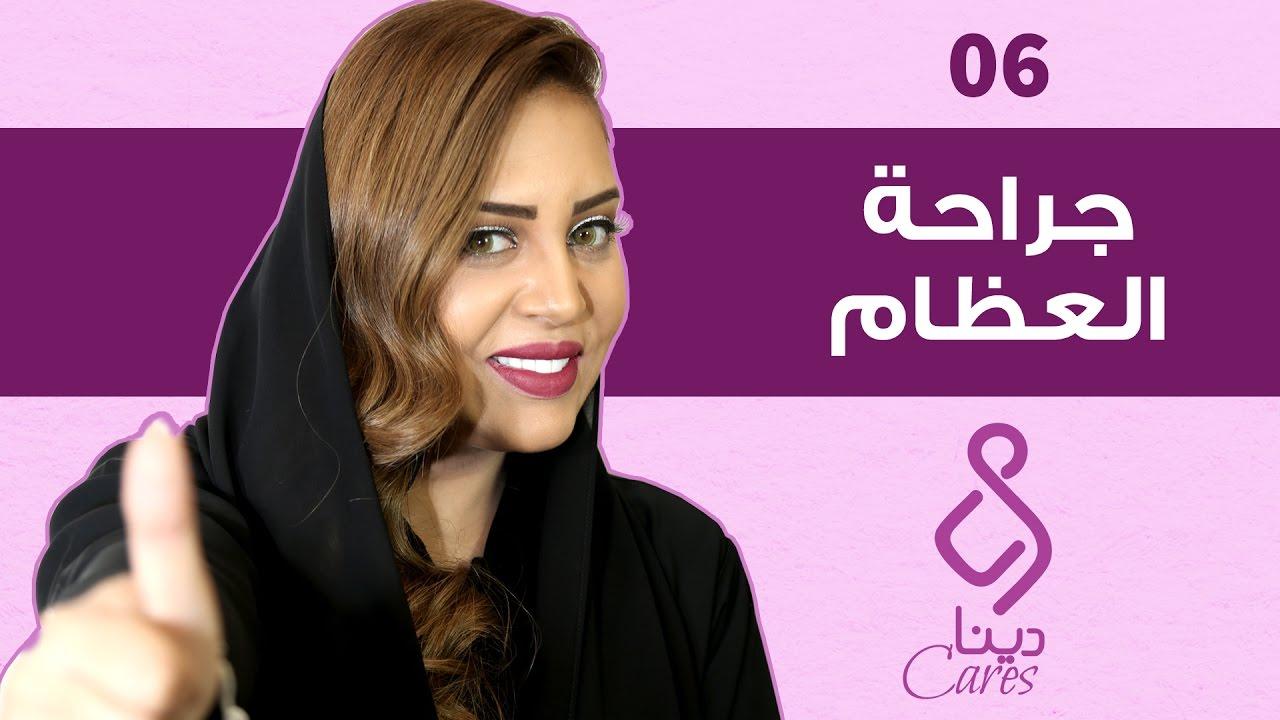 Dina Cares | جولة  للتعرف على مكان علاج أمراض العظام