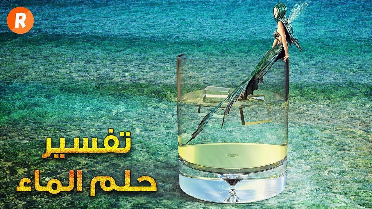 تفسير حلم الماء في المنام - ماذا يعني الماء في الحلم ؟ سلسلة تفسير الأحلام