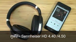 siampod ep 134 : หูฟัง Sennheiser HD4.40/4.50