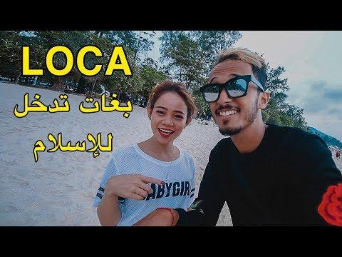 صديقتي الأجنبية تريد دخول الإسلام 😍