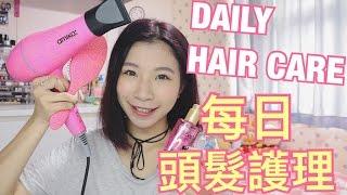 日常頭髮護理 Daily Hair Care #中文字幕 | Wing記