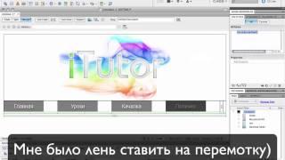 Как сделать свой дизайн на сайте от uCoz Урок 2 Меню