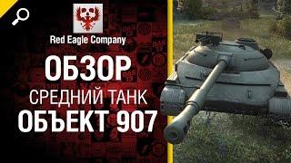 средний танк Объект 907 - Обзор от Red Eagle Company World of Tanks