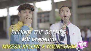 Behind The Scenes MV เพลงคนนั้น - MIKESICKFLOW X YOUNGOHM