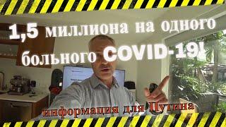 ОБРАТНАЯ СВЯЗЬ ДЛЯ ПУТИНА! 1,5 миллиона на одного больного COVID-19 в России.