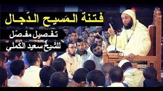 أعـظـم الـفـتـن..فـتـنة الـمَسيـح الـدّجـال ـ الشيخ سعيد الكملي